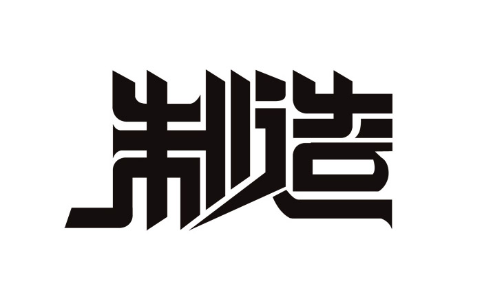 创意中文字体设计欣赏