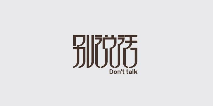 创意中文字体设计欣赏_济南画册设计,济南品牌设计